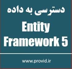 Entity Framework 5 - صفحه نخست