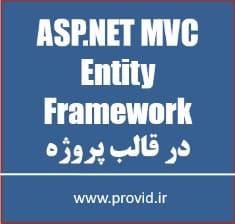 ASP.NET MVC Entity Framework - بسته ی آموزش ویدئویی ASP.NET MVC و Entity Framework در قالب پروژه