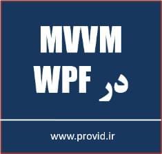 WPF MVVM - بسته ی آموزش ویدئویی MVVM در WPF