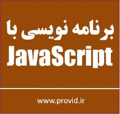 JavaScript - بسته ی آموزش ویدئویی جاوا اسکریپت