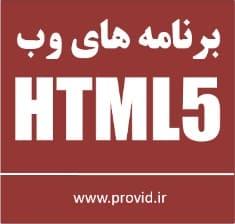 HTML5 - بسته ی آموزش ویدئویی HTML5