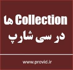 C Sharp Collections Fundamentals - صفحه نخست
