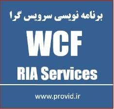 WCF RIA Services - بسته ی آموزش ویدئویی برنامه نویسی سرویس گرا WCF RIA Services