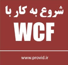 WCF Jumpstart - بسته ی آموزش ویدئویی شروع به کار با WCF