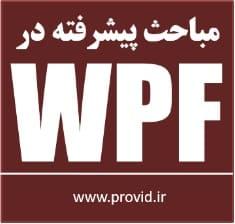WPF Advanced Topics - بسته ی آموزش ویدئویی مباحث پیشرفته در WPF
