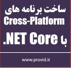 Building Cross platform Applications with .NET Core - بسته ی آموزش ویدئویی ساخت برنامه های Cross-Platform با .NET Core