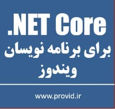 Getting Started with .NET Core for Windows Developers - صفحه نخست