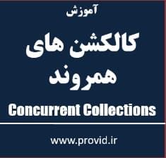 C Sharp Concurrent Collections - صفحه نخست