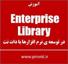 Enterprise Library Overview - بسته ی آموزش ویدئویی Data Access Application Block در Enterprise Library