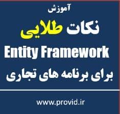 Entity Framework in the Enterpris - بسته ی آموزش ویدئویی نکات طلایی Entity Framework برای برنامه های تجاری