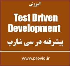Outside In Test Driven Development - بسته ی آموزش ویدئویی Test Driven Development پیشرفته در سی شارپ