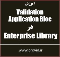 Enterprise Library Validation Application Block - بسته ی آموزش ویدئویی Validation Application Block در Enterprise Library