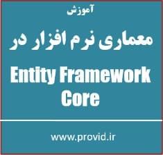 Practical Application Architecture with Entity Framework Core - بسته ی آموزش ویدئویی معماری نرم افزار در Entity Framework Core