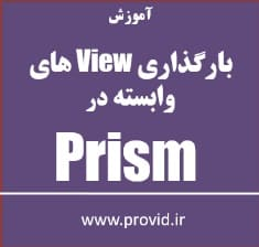 Prism Problems Solutions Loading Dependent Views - بسته ی آموزش ویدئویی بارگذاری View های وابسته در Prism