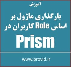 Prism Problems Solutions Loading Modules Based on User Roles - بسته ی آموزش ویدئویی بارگذاری ماژول بر اساس Role کاربران در Prism