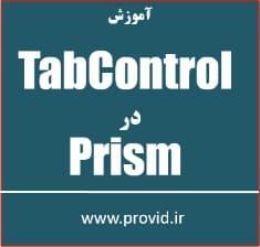 Prism Problems Solutions Mastering TabControl - بسته ی آموزش ویدئویی کار با TabControl در Prism
