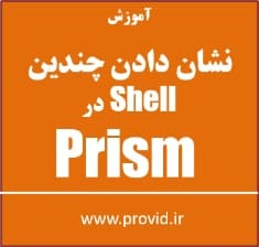 Prism Problems Solutions Showing Multiple Shells - بسته ی آموزش ویدئویی نشان دادن چندین Shell در Prism