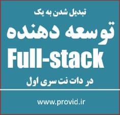 Become a Full stack .NET Developer - بسته ی آموزش ویدئویی تبدیل شدن به یک توسعه دهنده Full-stack در دات نت سری اول