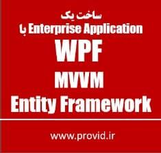 Building an Enterprise App with WPF MVVM and Entity Framework Code First - بسته ی آموزش ویدئویی ساخت یک Enterprise Application با WPF و MVVM و Entity Framework