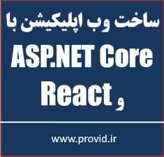 Building a Website with React and ASP.NET Core - بسته ی آموزش ویدئویی ساخت وب اپلیکیشن با ASP.NET Core و React
