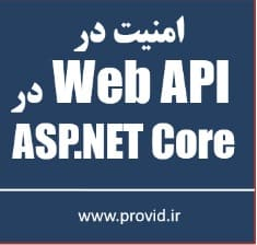 Implementing and Securing an API with ASP.NET Core - بسته ی آموزش ویدئویی پیاده سازی امنیت در Web API در ASP.NET Core