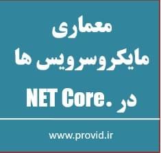NET Core Microservices - بسته ی آموزش ویدئویی معماری مایکروسرویس ها در .NET Core