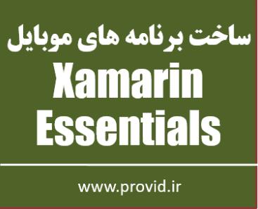 آموزش متنی Xamarin.Essentials در ساخت برنامه های موبایل با دات نت