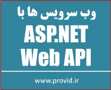 آموزش متنی وب سرویس ها با ASP.NET Web API