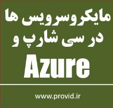 C Microservices Development on Azure - بسته ی آموزش ویدئویی توسعه مایکروسرویس ها در سی شارپ و Azure