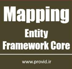 Entity Framework Core 2 Mappings - بسته ی آموزش ویدئویی Mapping ها در Entity Framework Core