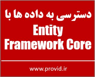آموزش متنی دسترسی به داده ها با Entity Framework Core