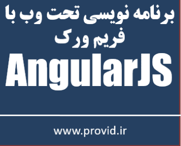 AngularJS Course