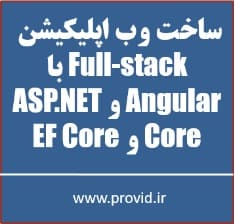 Building Applications with Angular ASP.NET Core and Entity Framework Core - بسته ی آموزش ویدئویی ساخت وب اپلیکیشن Full-stack با Angular و ASP.NET Core و EF Core