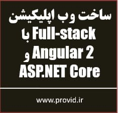 Building a Full stack Application with Angular 2 ASP.NET Core and Authentication - بسته ی آموزش ویدئویی ساخت وب اپلیکیشن Full-stack با Angular 2 و ASP.NET Core