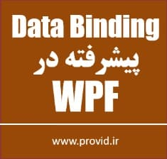 WPF Data Binding in Depth - بسته ی آموزش ویدئویی Data Binding پیشرفته در WPF