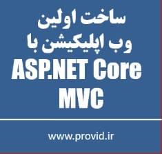Building Your First ASP.NET Core Web Application - بسته ی آموزش ویدئویی ساخت اولین وب اپلیکیشن با ASP.NET Core MVC