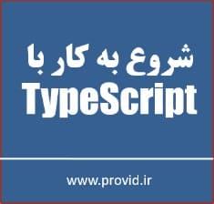 TypeScript Fundamentals - بسته ی آموزش ویدئویی شروع به کار با TypeScript