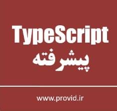 Advanced TypeScript - بسته ی آموزش ویدئویی آموزش پیشرفته TypeScript