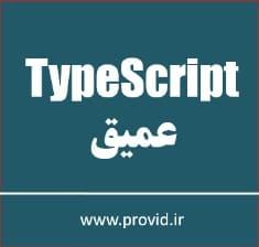 TypeScript In depth - بسته ی آموزش ویدئویی آموزش عمیق TypeScript