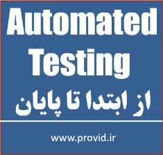 Automated Testing End to End - صفحه نخست