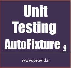 Better .NET Unit Tests with AutoFixture Get Started - بسته ی آموزش ویدئویی Unit Testing نرم افزار و AutoFixture