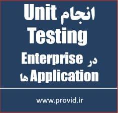 Effective C Unit Testing for Enterprise Applications - بسته ی آموزش ویدئویی Unit Testing در Enterprise Application ها