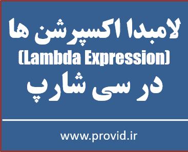 آموزش ویدئویی کار با لامبدا اکسپرشن (Lambda Expression) در سی شارپ