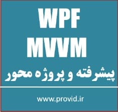 WPF and MVVM Advanced Model Treatment - بسته ی آموزش ویدئویی MVVM پیشرفته و پروژه محور در WPF