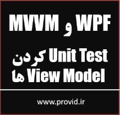 WPF and MVVM Test Driven Development of ViewModels - بسته ی آموزش ویدئویی MVVM در WPF و Unit Test کردن ViewModel ها