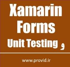 Beginning Automated Testing of Xamarin Applications - بسته ی آموزش ویدئویی Unit Testing در اپلیکیشن های Xamarin.Forms