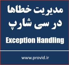 Error Handling in C with Exceptions - بسته ی آموزش ویدئویی مدیریت خطاها در سی شارپ با Exception Handling
