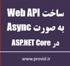 Building an Async API with ASP.NET Core - بسته ی آموزش ویدئویی پیاده سازی Web API های Async در ASP.NET Core