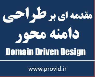 دوره ی آنلاین مقدمه ای بر طراحی دامنه محور Domain Driven Design