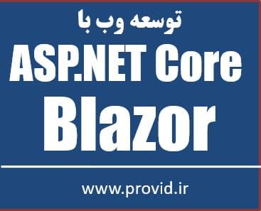 آموزش متنی توسعه وب با ASP.NET Core Blazor